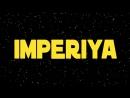 Империя. Star Shits