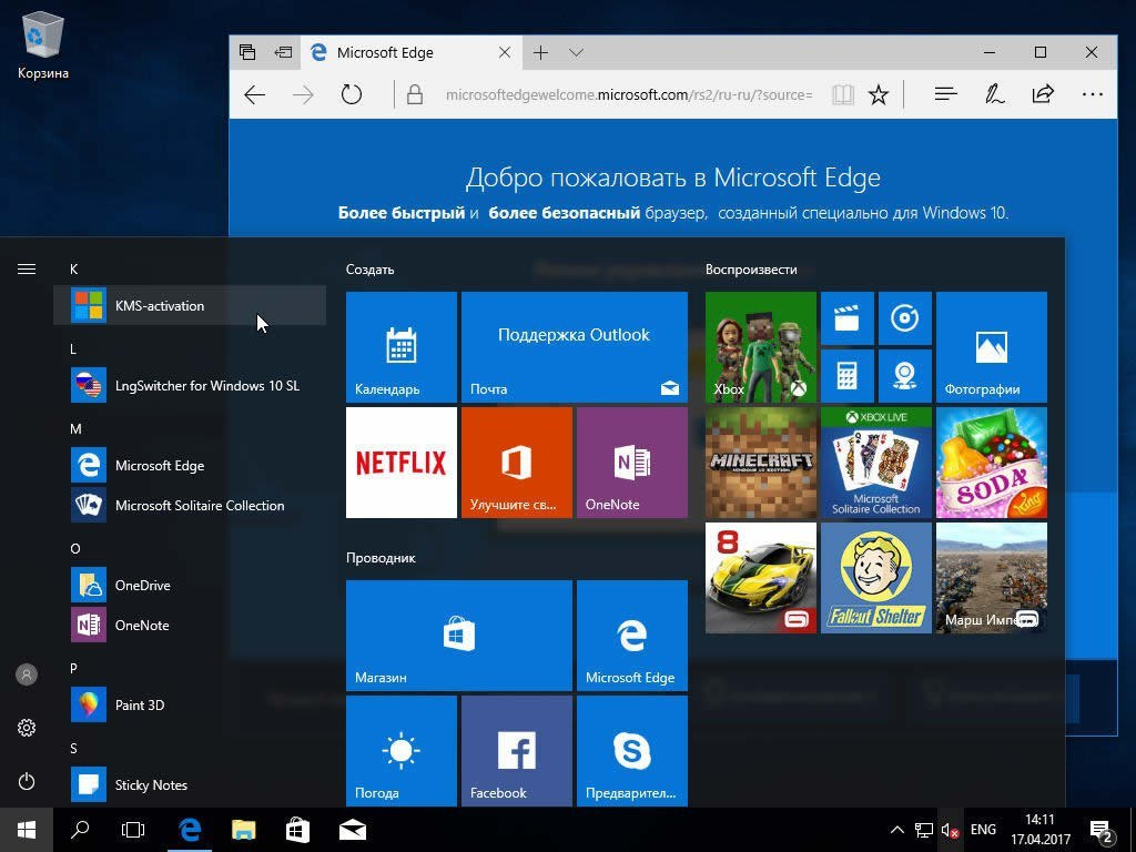 Windows 10 (v1703) RUS-ENG x86-x64 -20in1- KMS-activation (AIO) скачать торрент с rutor org