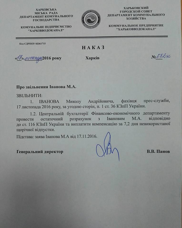 """У Харкові звільнили чиновника, який назвав український прапор """"жовто-блакитною ганчіркою"""" - фото 1"""