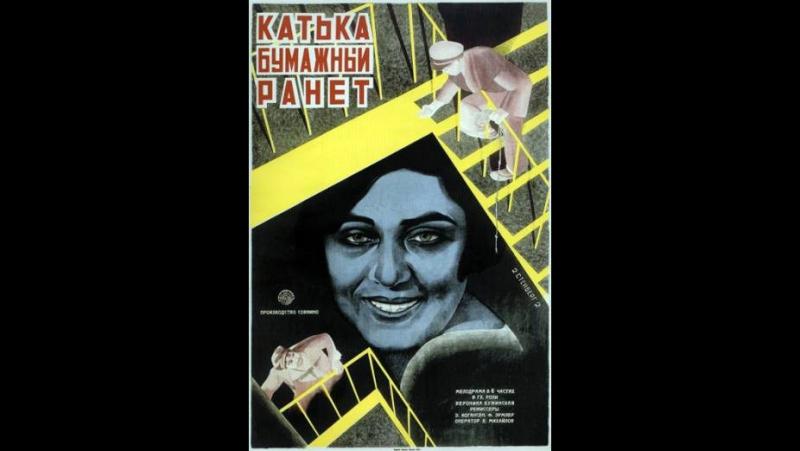 Катька-бумажный ранет (1926)