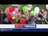✳ Вести Тимана. Сосногорск | 01.09.2017