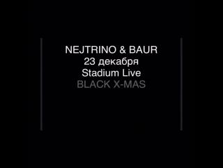DJ NEJTRINO & DJ BAUR участники ''BLACK X-MASS'' with Don DIablo