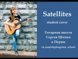 Маша Калашникова - Satellites (student cover)