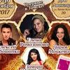 I Чемпионат по BELLYDANCE 17-19 ноября