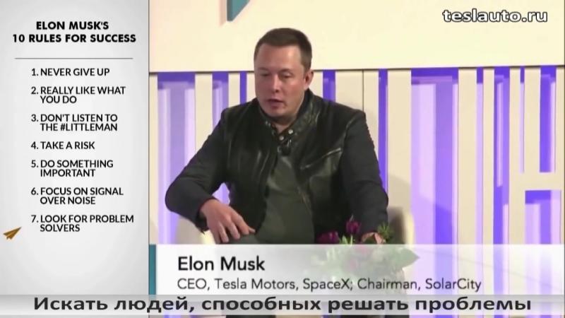 10 правил успеха Илона Маска _06.04.2015