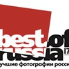 Best of Russia/ Лучшие фотографии России