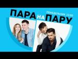 Эмма М и Миша Марвин в гостях у шоу Пара Напрокат!