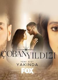 Венера / Пастушья звезда / Çoban Yıldızı (Cериал 2017)