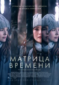 Матрица времени / Before I Fall (2017)