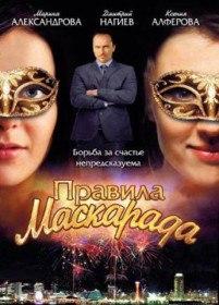 Правила маскарада (Cериал 2011)