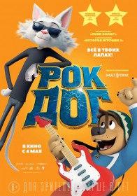 Рок Дог / Rock Dog (2016)