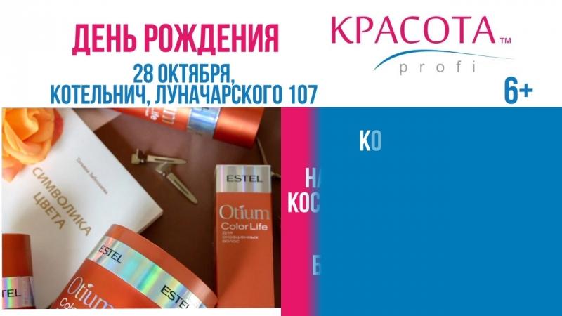 28 октября День Рождения магазина КРАСОТА profi в Котельниче