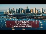 Премьера! 9 Грамм - Есть повод (18.11.2017)