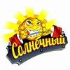 """Тренажерный зал """"Солнечный"""""""