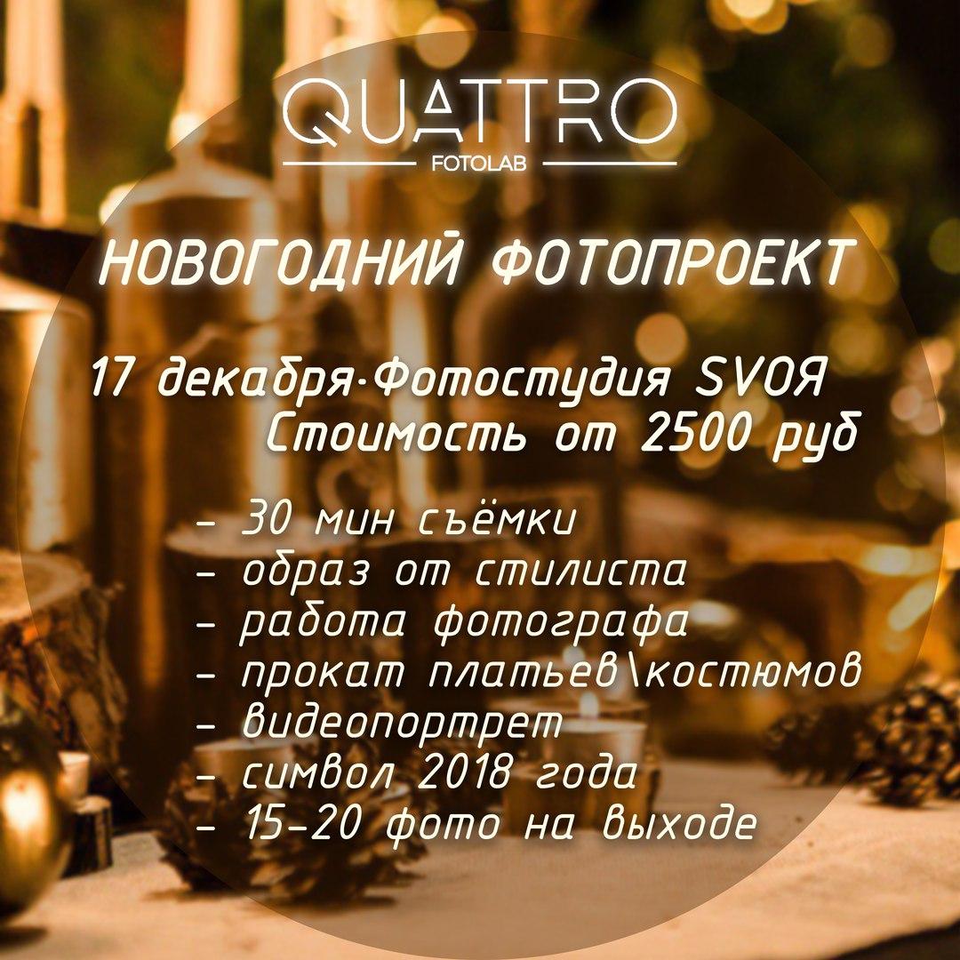 Афиша Тольятти QUATTRO / Новогодний фотопроект / ТОЛЬЯТТИ