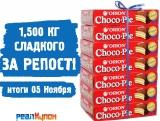 05.11.17 РОЗЫГРЫШ 1,500 КГ CHOCO-PIE