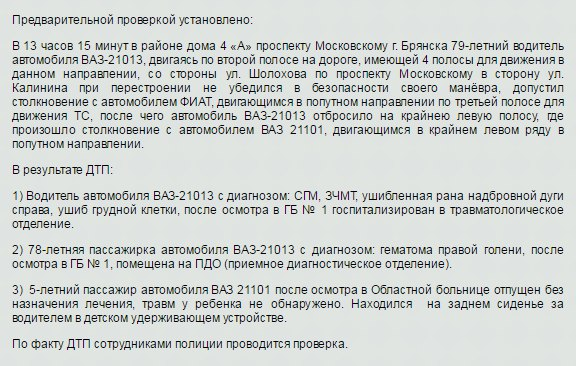 Видео очевидца опровергло версию милиции опричинах тройного ДТП вБрянске