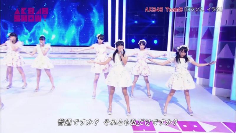 AKB48 Team 8 - Romance, Irane [AKB48 SHOW! ep92 071115]