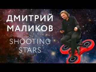 Дмитрий Маликов в гостях у STARПерцев