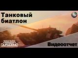 VIDEO HD ОТЧЁТ  танковый биатлон RaidCall 73337  3.12.17