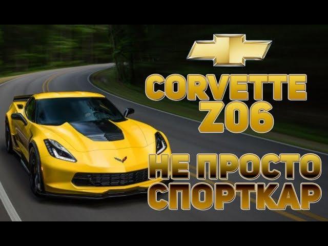 Chevrolet Corvette Z06 - НЕ ПРОСТО СПОРТКАР!