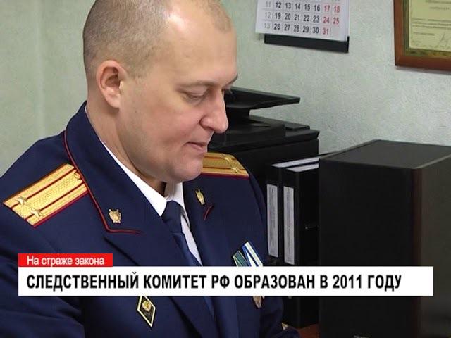 15 января - День образования Следственного комитета Российской Федерации