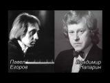 SCHUMANN - Dichterliebe - Vladimir Naparin - Pavel Egorov - Владимир Напарин - Павел Егоров