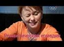 Хочу замуж Семейная комедия Русские комедии Новинки кино