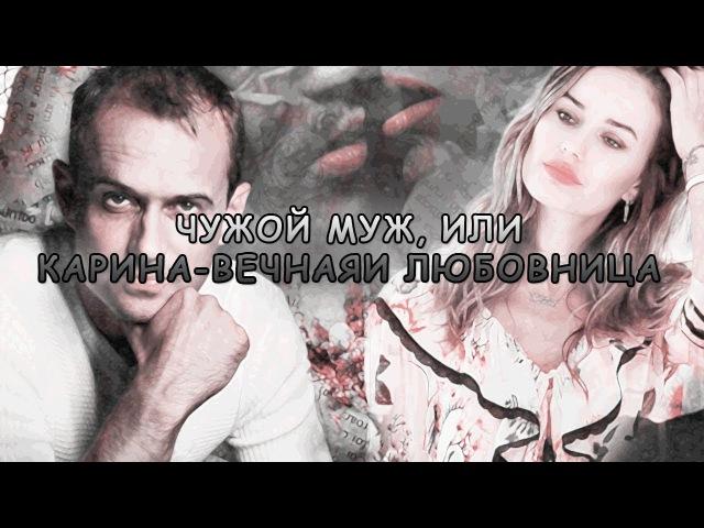 Арина Афанасьева-Шевчук Чужой муж, или Карина-вечная любовница