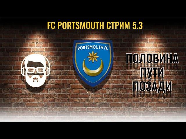 Стрим 5.3 Portsmouth - Половина пути позади (FM 2017)