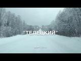 Фрирайд-разведка на горе КокуЯ (Телецкое озеро, Горный Алтай, ГЛК #TeletSki