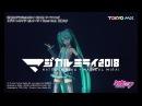 【初音ミク】「マジカルミライ 2018」開催告知CM/「グリーンライツ・セレ 12490