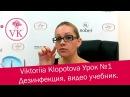 Viktoriia Klopotova Урок №1 Дезинфекция видео учебник