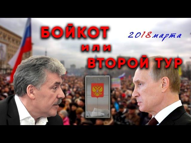Болдырев и Савельев о бойкоте выборов.