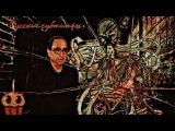 R. L. Stine vs Mr. Creepypasta/Мистер Крипипаста против Р.Л.Стайна (+ Русские Субтитры)