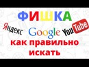 Поиск на YouTube. Поиск в Яндексе. Поиск в Google. Как правильно искать информацию в пои