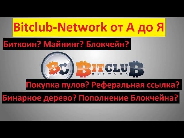 Bitclub-Network от А до Я. Все что нужно знать о майнинге и биткоинах, регистрации и рефералке!
