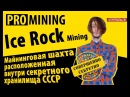 Обзор ICO Ice Rock Mining майнинговая шахта Cекретноe хранилищe СССР Pro Mining Cryptodealers