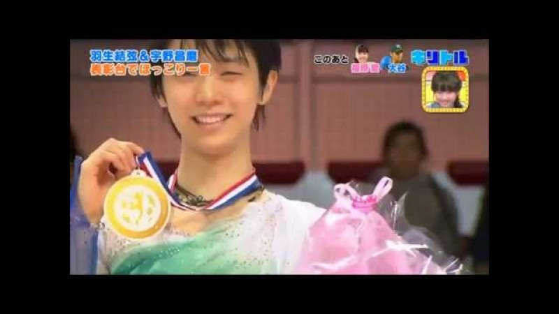 Yuzuru Hanyu Shoma Uno at GPF ceremony - Let's have a wedding ceremony! (Рус. саб)