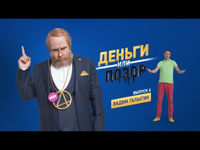 Деньги или позор Вадим Галыгин (24.08.2017)