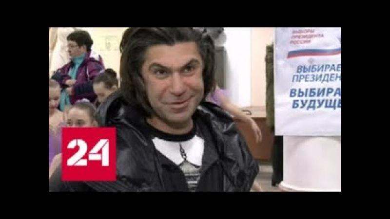 Сюрприз ждал Цискаридзе на избирательном участке в Артеме - Россия 24
