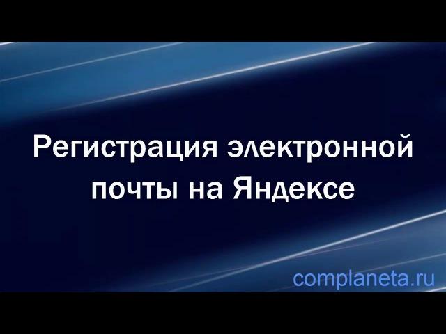 Регистрация электронной почты на Яндексе