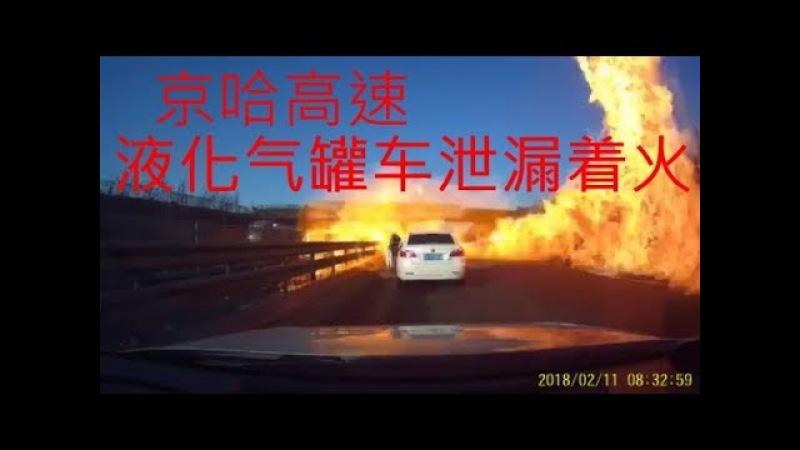 京哈高速液化气罐车侧翻泄漏着火