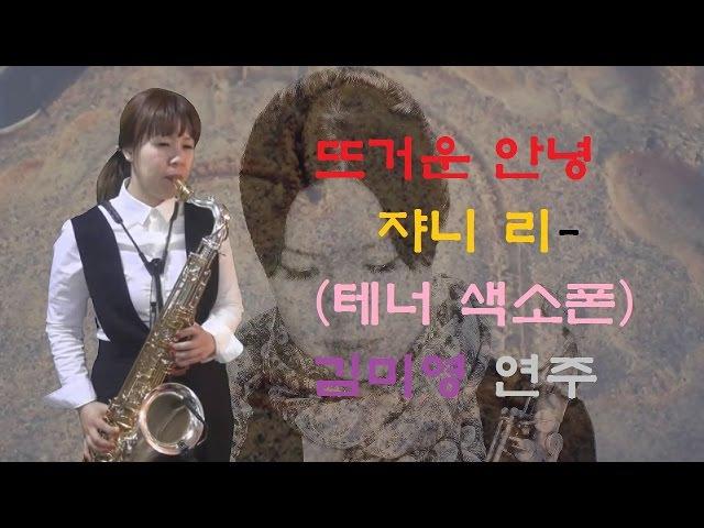뜨거운 안녕(쟈니리)-김미영의색소폰연주곡집(06번곡-테너-삼호etm출판)
