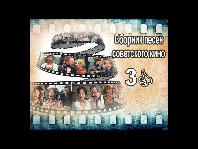 Сборник песен советского кино 3