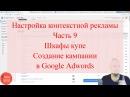 Настройка контекстной рекламы, Часть 9, Шкафы купе - Создание кампании в Google Adwords