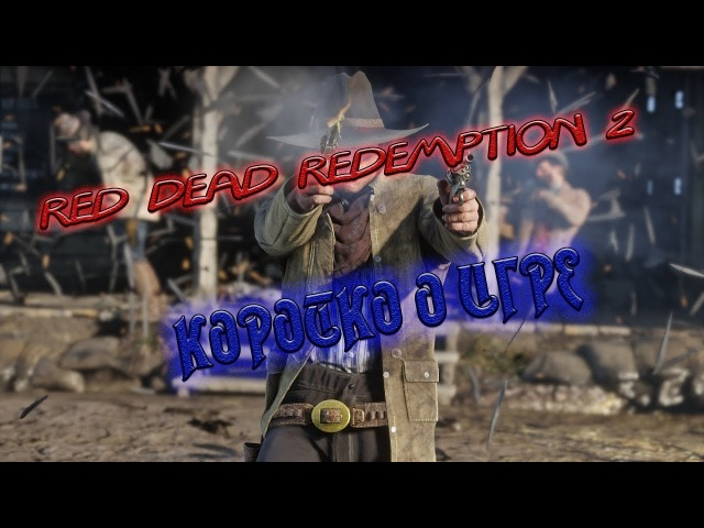 Red Dead Redemption 2 [КОРОТКО О ИГРЕ]