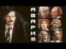 Фильм Авария _1974 (детектив, драма).