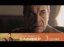 Крепость Бадабер / HD 1080p / 2018 (военный, драма). 3 серия из 4