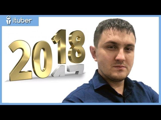 Итоги 2017, Прогнозы 2018. Комментарии Эксперта, Владимир Попов